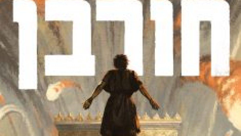 אגדת חורבן Legend of Destruction – הקרנה מסחרית