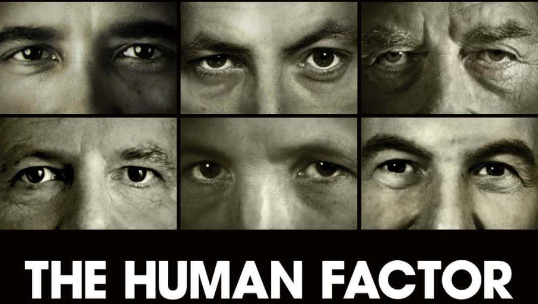 הגורם האנושי – The Human Factor (אולם)